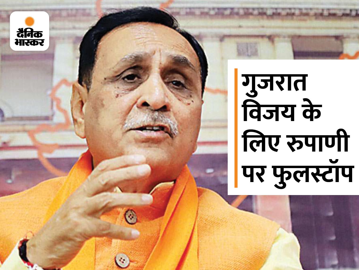 रुपाणी के इस्तीफे के बाद भाजपा आज चुनेगी नया नेता, सभी विधायकों को अहमदाबाद बुलाया गया|देश,National - Dainik Bhaskar