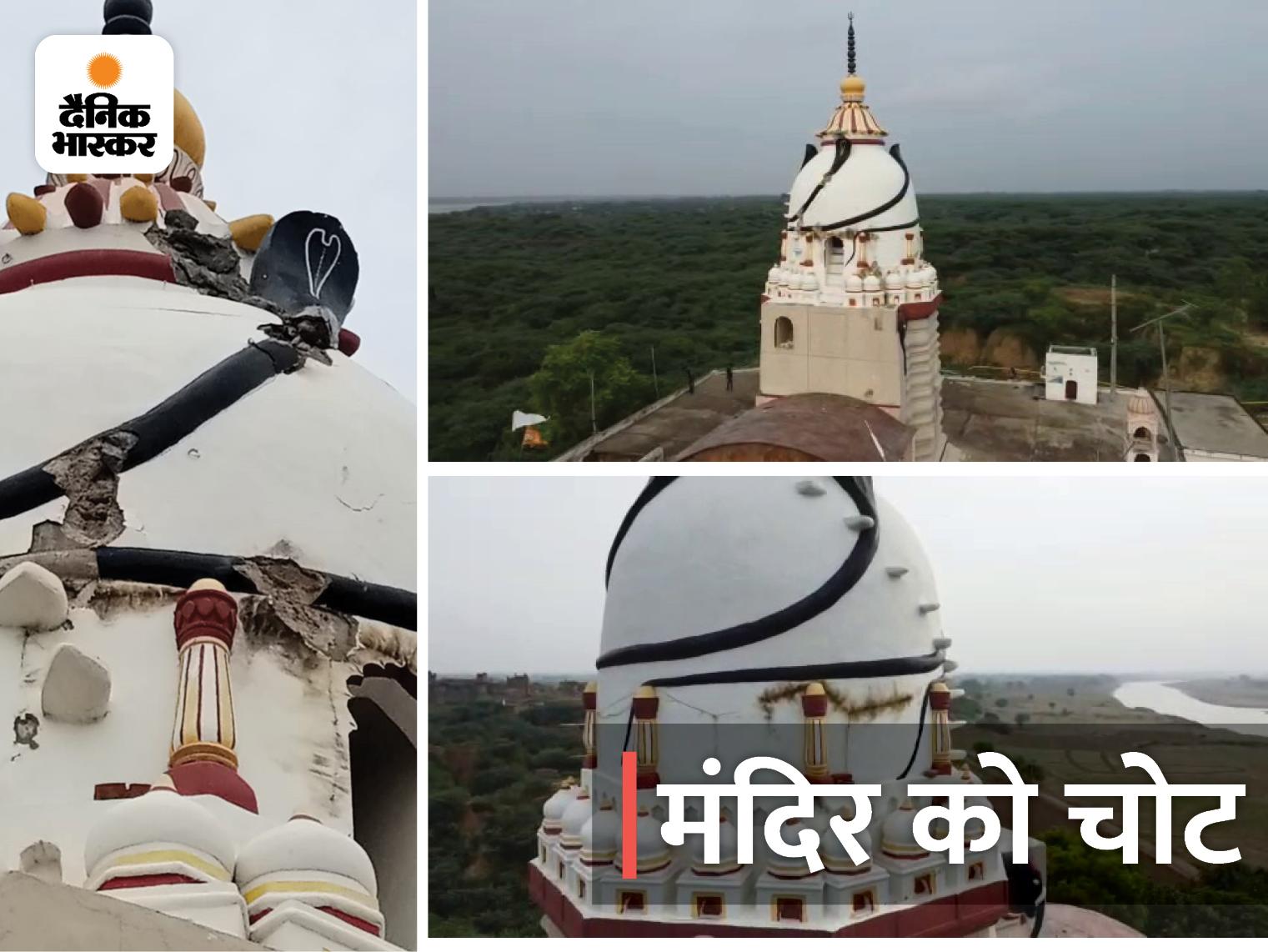 इटावा में मंदिर के गुंबद में आई दरारें, चंबल के बीहड़ में है भारेश्वर मंदिर; यहां पांडवों ने की थी पूजा, पीछे हट गए थे अंग्रेज|इटावा,Etawah - Dainik Bhaskar