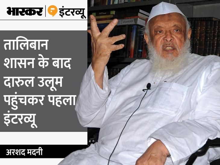 अरशद मदनी ने कहा- हम नहीं मानते कि तालिबान दहशतगर्द है, आजादी के लिए लड़ना अगर दहशतगर्दी है तो फिर नेहरू- गांधी भी दहशतगर्द थे|DB ओरिजिनल,DB Original - Dainik Bhaskar