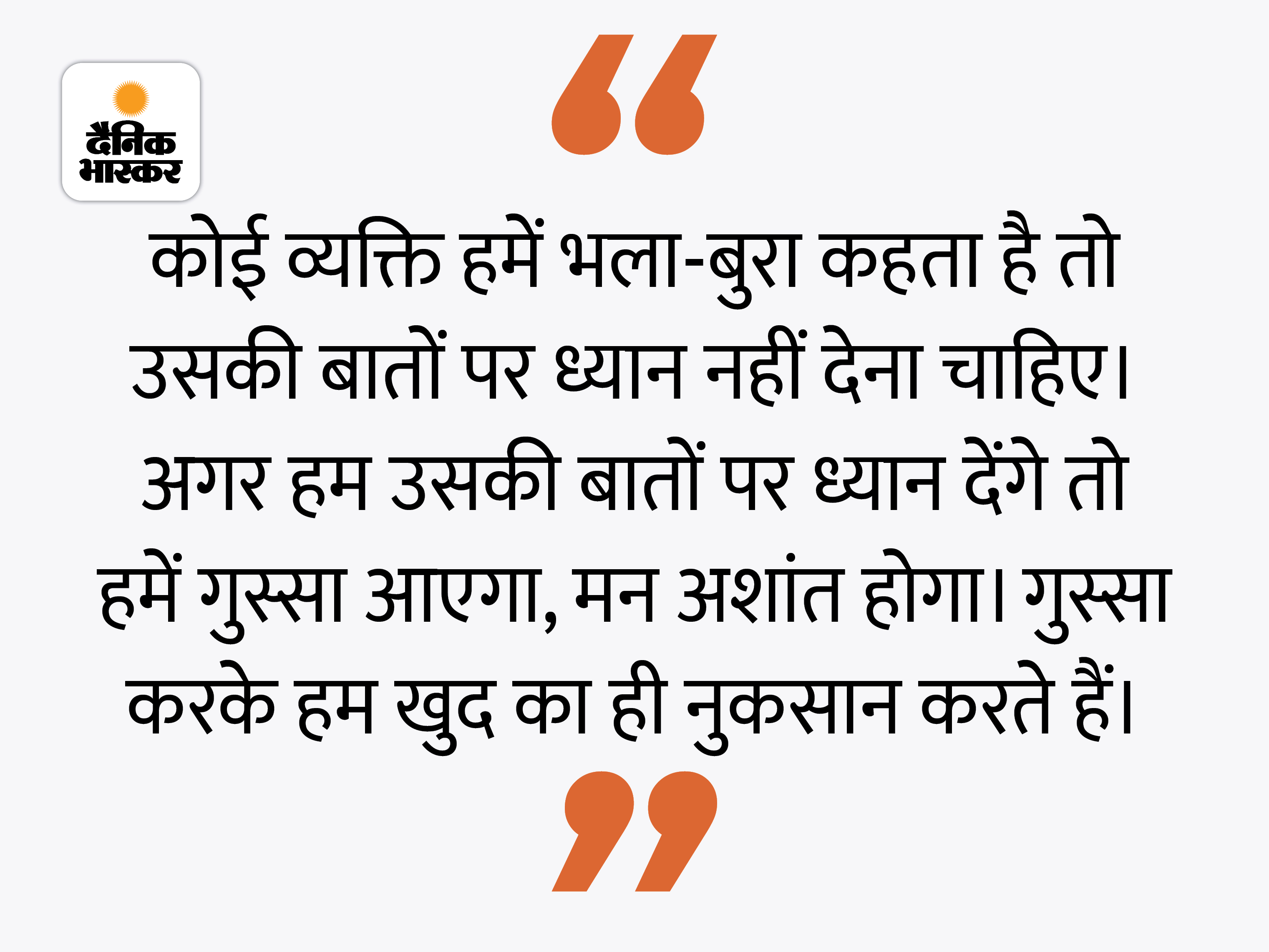 कोई हमारा अपमान करता है तो उसके अपशब्द न तो सुनें और न ही स्वीकार करें|धर्म,Dharm - Dainik Bhaskar