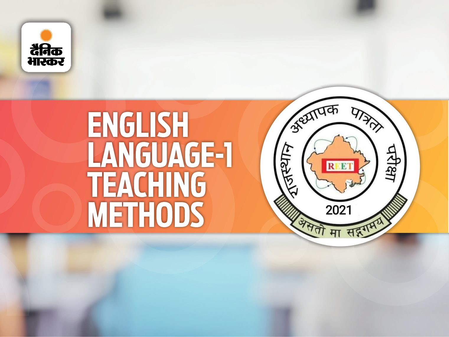 लेवल-Iऔर लेवल-II दोनों में लैंग्वेज-1 TEACHING METHODS करें तैयार, प्रश्नों को हल कर देखें ANSWER KEY|REET 2021,REET 2021 - Dainik Bhaskar