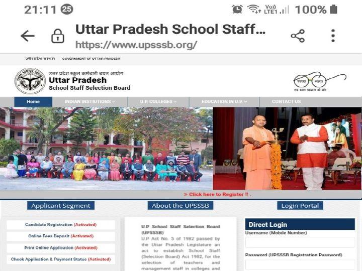 25 हजार शिक्षकों-कर्मचारियों की निकाल दी फर्जी भर्ती, UP स्कूल स्टाफ सेलेक्शन बोर्ड के नाम पर फर्जीवाड़ा की थी तैयारी|उत्तरप्रदेश,Uttar Pradesh - Dainik Bhaskar