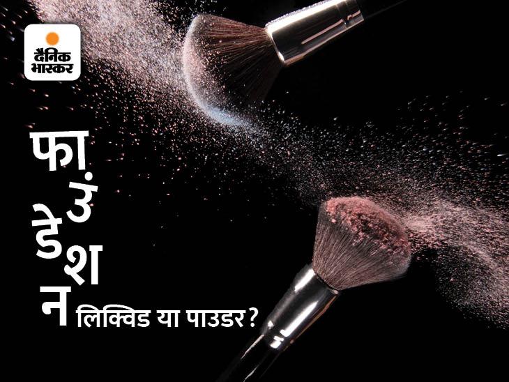 मेकअप वाले चेहरे पर 'माशाअल्लाह' फाउंडेशन|लाइफस्टाइल,Lifestyle - Dainik Bhaskar