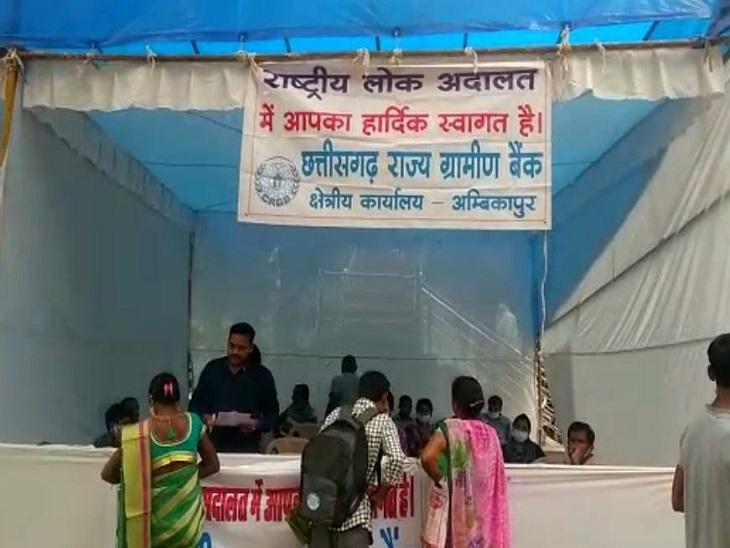 1500 समझौते योग्य मामलों पर हुई सुनवाई, मोबाइल वैन के जरिए लोगों के घर जाकर भी लिया गया राजीनामा|अंबिकापुर (सरगुजा),Ambikapur (Surguja) - Dainik Bhaskar