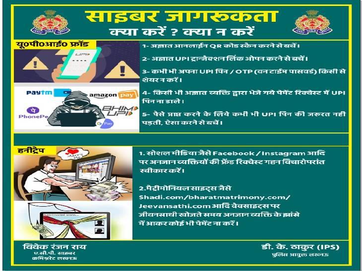 लखनऊ में चार लोगों से हुआ ऑनलाइन फ्राड, साइबर सेल कर रही पड़ताल|लखनऊ,Lucknow - Dainik Bhaskar