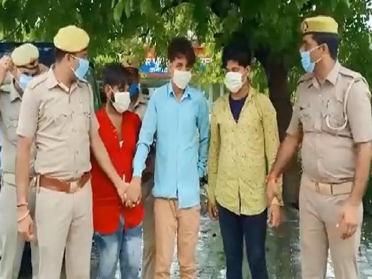 व्यापारी के घर दिनदहाड़े हुई थी लूटपाट, पुलिस ने तीन आरोपियों को किया गिरफ्तार बुलंदशहर,Bulandshahr - Dainik Bhaskar