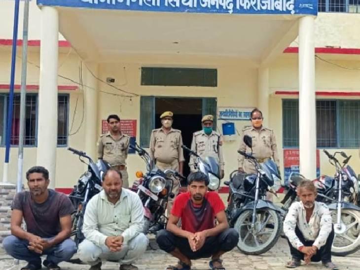 घर से काम के बहाने निकलकर खेलते थे जुआ, छापेमारी कर 4 को दबोचा; 7 बाइक, 34 हजार की नगदी और तमंचा बरामद|फिरोजाबाद,Firozabad - Dainik Bhaskar