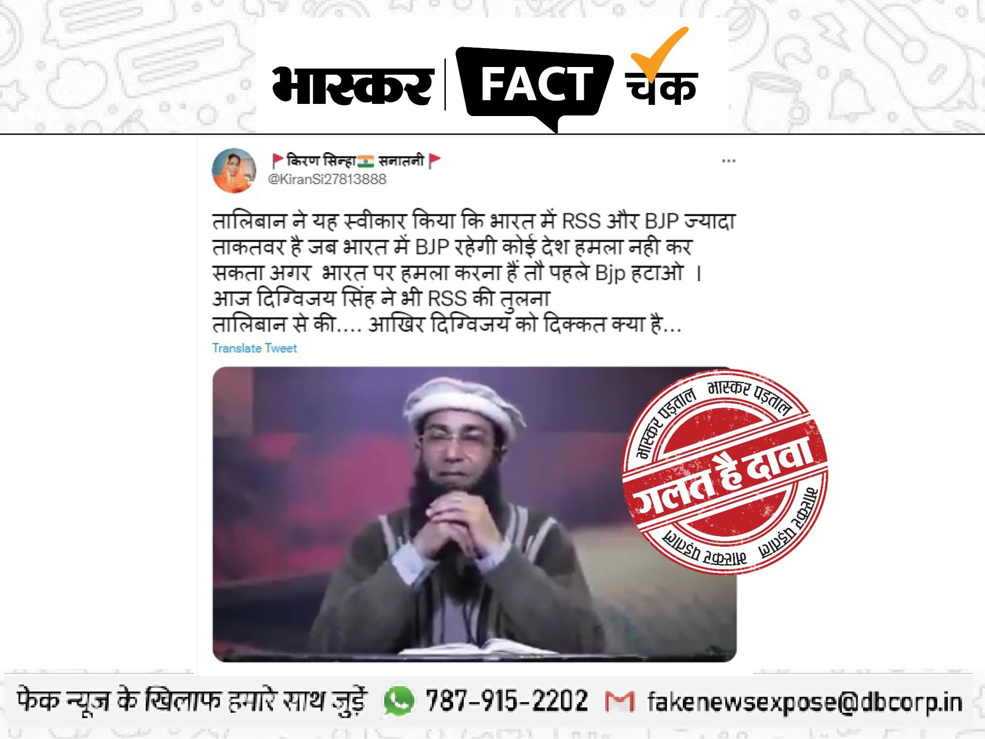 तालिबान के मुख्य सचिव ने कहा, जबतक RSS और BJP है भारत में कोई हमला नहीं कर सकता? जानिए इसकी सच्चाई|फेक न्यूज़ एक्सपोज़,Fake News Expose - Dainik Bhaskar