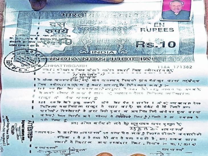 दस रुपए के स्टाम्प पर लिखी देहदान की वसीयत, जीते जी किसान ने किया खुद का क्रियाकर्म बरबसपुर,Barbaspur - Dainik Bhaskar