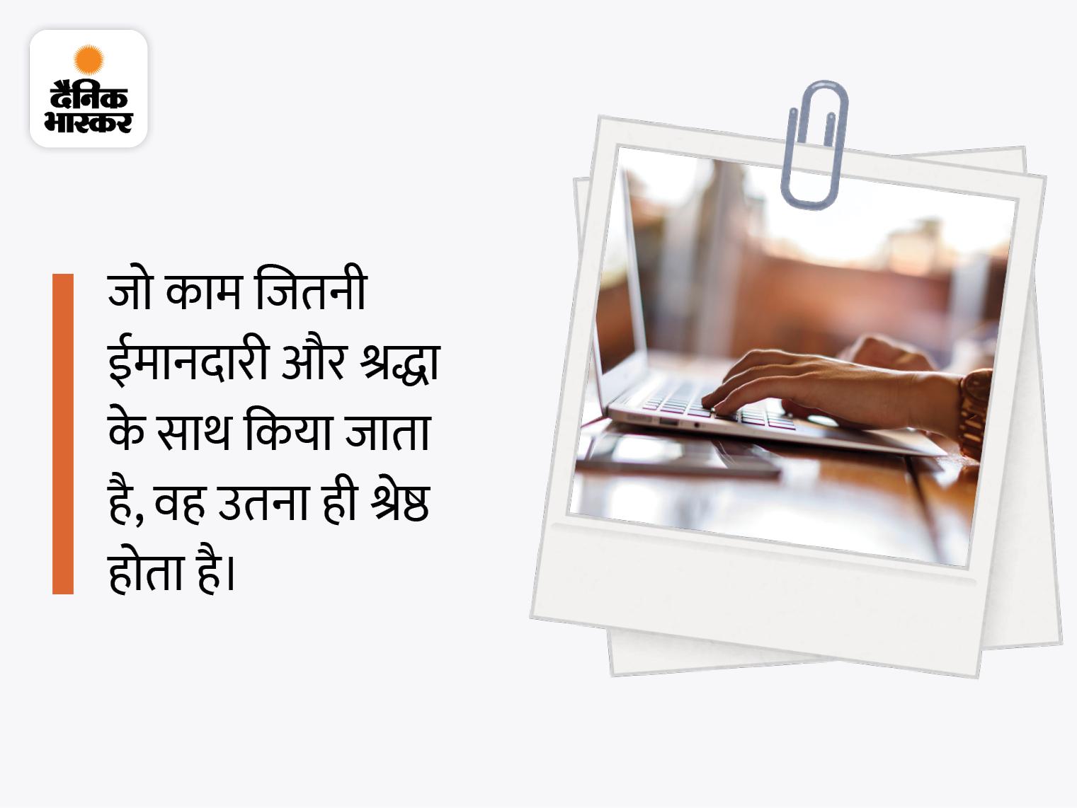 हमें अपने काम से मित्रता कर लेनी चाहिए, तभी लाभ मिल सकता है, काम को बोझ मानेंगे तो परेशानियां बढ़ती रहेंगी|धर्म,Dharm - Dainik Bhaskar