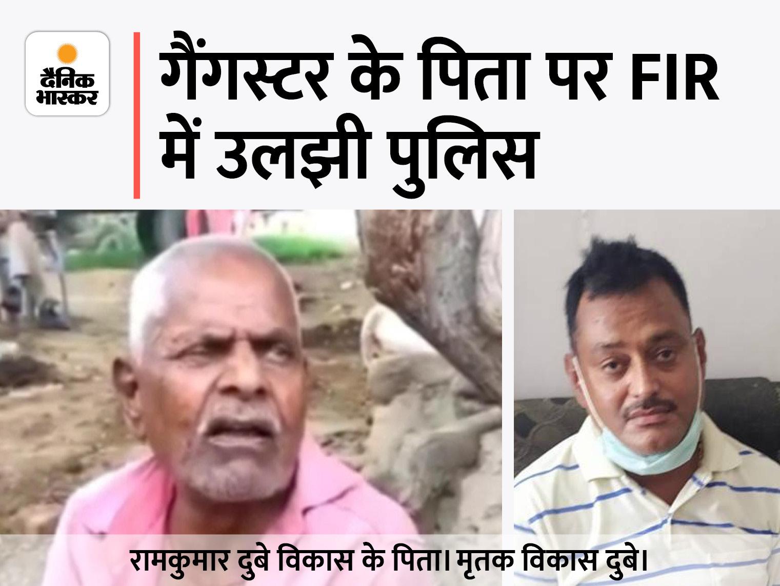 20 साल पुरानी डकैती में विकास दुबे के 85 साल के पिता को बना दिया था आरोपी, परिजन जमानत लेने को तैयार नहीं; पुलिस ही ढूंढ रही जमानतदार|कानपुर,Kanpur - Dainik Bhaskar