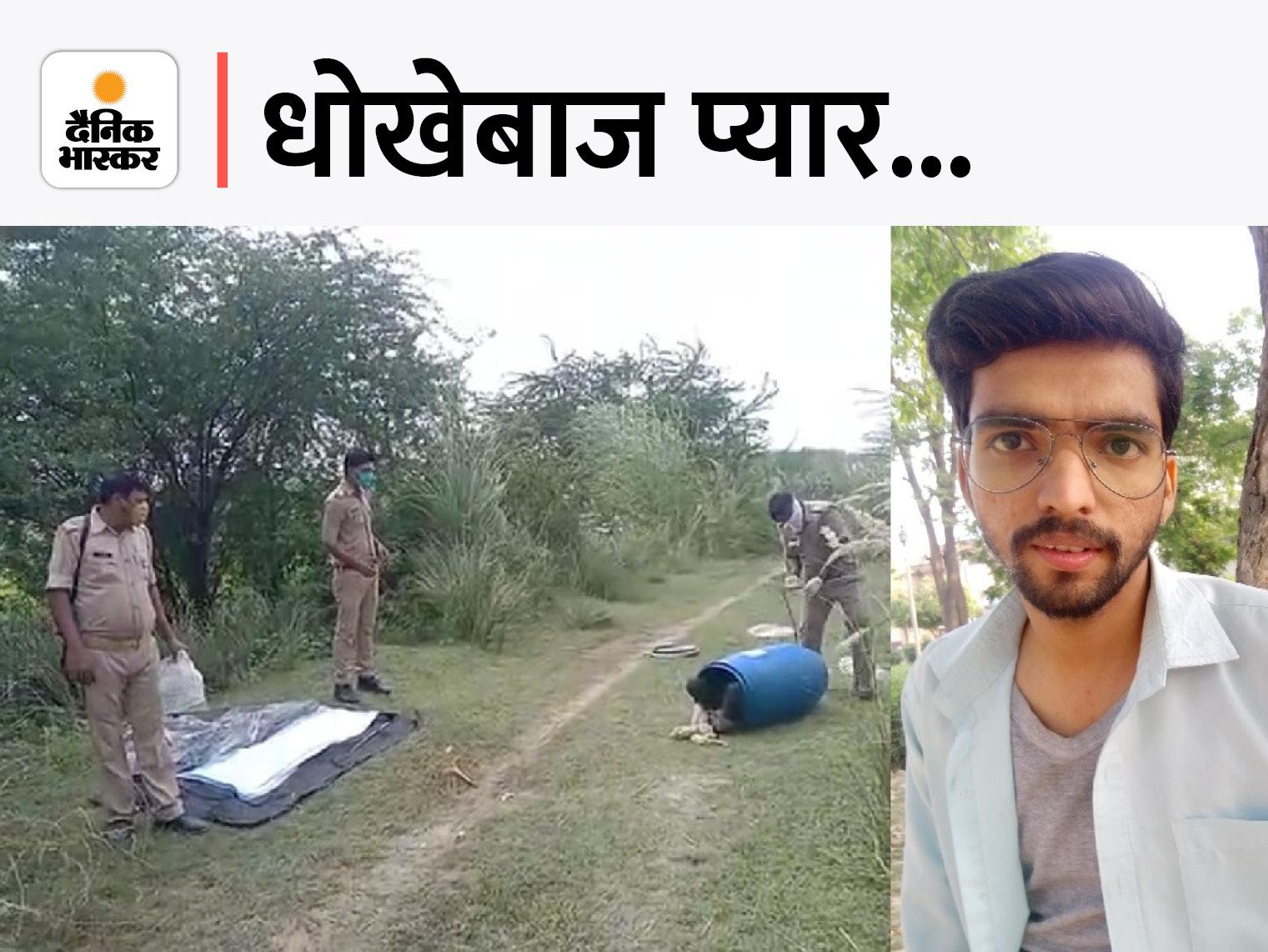कानपुर के फ्लैट में नाबालिग प्रेमिका संग आपत्तिजनक हालत में मिला, गुस्से में लोहे की रॉड से मार डाला; ड्रम में भरकर लगाया था ठिकाने|कानपुर,Kanpur - Dainik Bhaskar