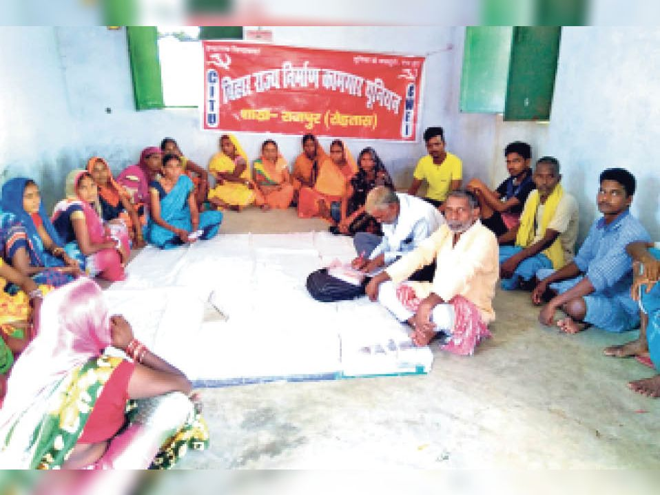 बिहार राज्य निर्माण कामगार यूनियन के बैनर तले बैठक में शामिल लोग। - Dainik Bhaskar