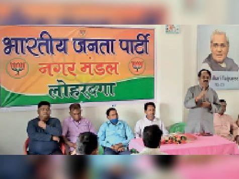 बैठक को संबोधित करते भाजपाई। - Dainik Bhaskar