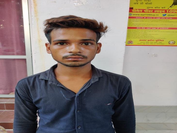 आजमगढ़ जिले की पुलिस ने लव जिहाद के आरोपी साबिर को किया गिरफ्तार। - Dainik Bhaskar
