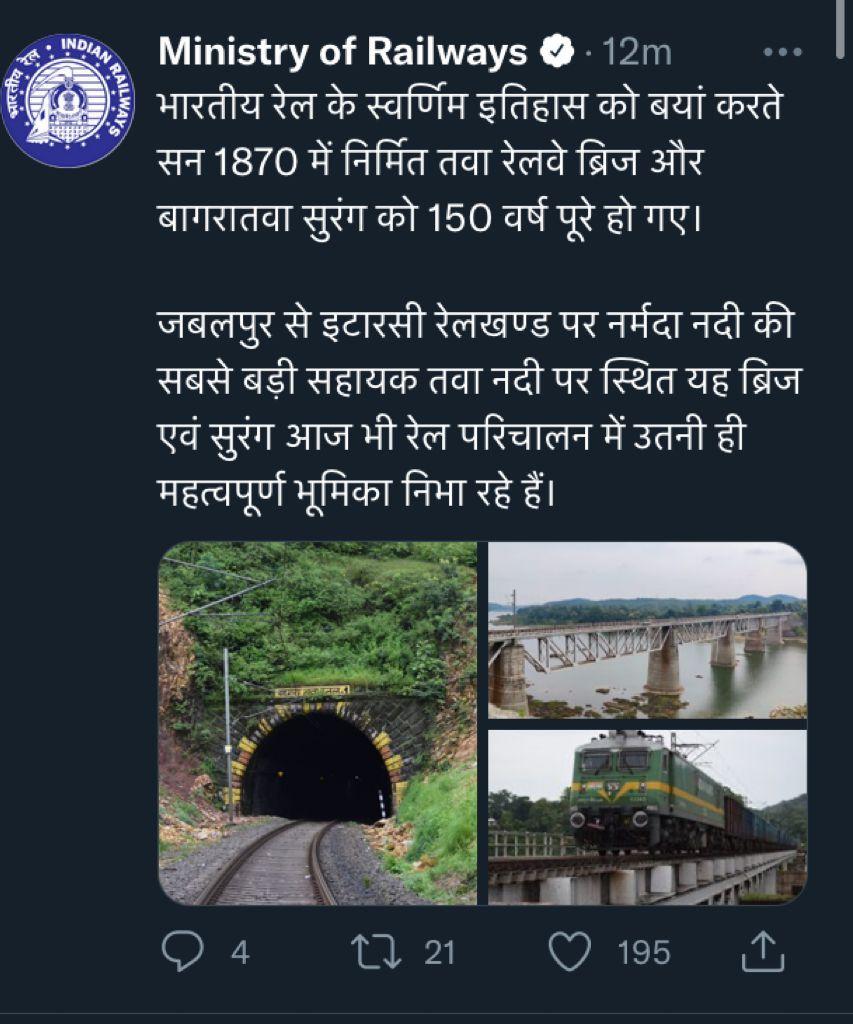 रेल मंत्रालय द्वारा ट्वीट किया।