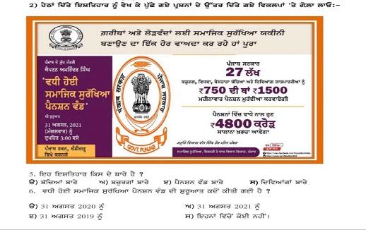 प्रश्च पत्र में दिया गया विज्ञापन। - Dainik Bhaskar