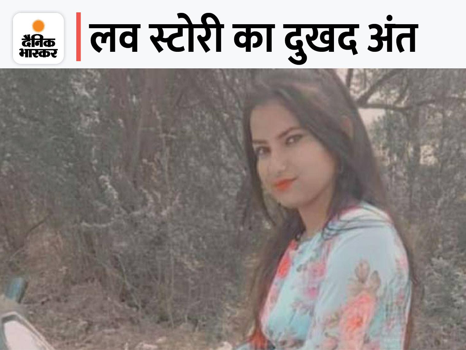 ग्वालियर में 3 महीने की दोस्ती फिर प्यार, परिवार से लड़कर की शादी; रात में पति से बहस के बाद फंदे पर झूल गई युवती|ग्वालियर,Gwalior - Dainik Bhaskar