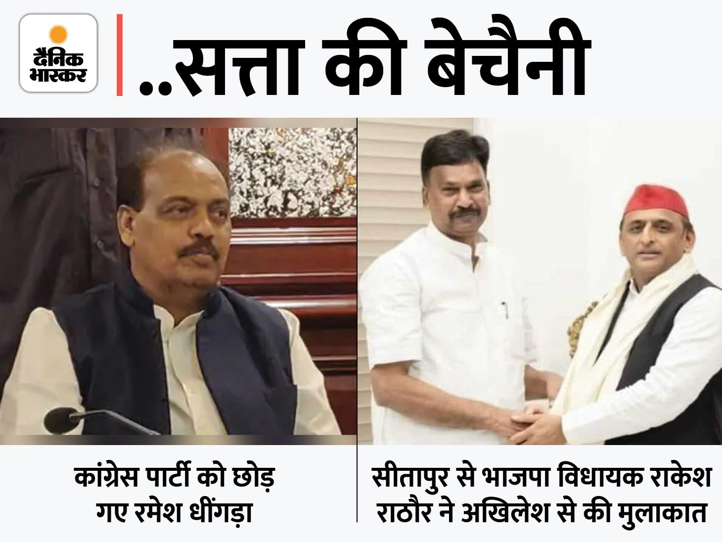 सीतापुर सदर विधायक लखनऊ में सपा अध्यक्ष से मिले, बोले- ये व्यक्तिगत मुलाकात; मेरठ में 4 बार कांग्रेस उम्मीदवार रहे धींगड़ा ने पार्टी छोड़ी|उत्तरप्रदेश,Uttar Pradesh - Dainik Bhaskar