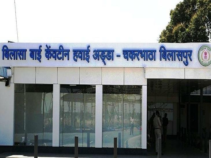 संघर्ष समिति ने CM बघेल को लिखा पत्र, 12 से 14 घंटे रनवे रहता है खाली, मेडिकल इमरजेंसी में नहीं आ सकती एयर एंबुलेंस|बिलासपुर,Bilaspur - Dainik Bhaskar