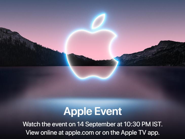 आईफोन 13 सीरीज के 4 मॉडल लॉन्च होने की उम्मीद, एपल वॉच सीरीज 7 और एयरपॉड्स 3 हो सकता है शामिल; जानिए लाइव इवेंट देखने का तरीका|टेक & ऑटो,Tech & Auto - Dainik Bhaskar