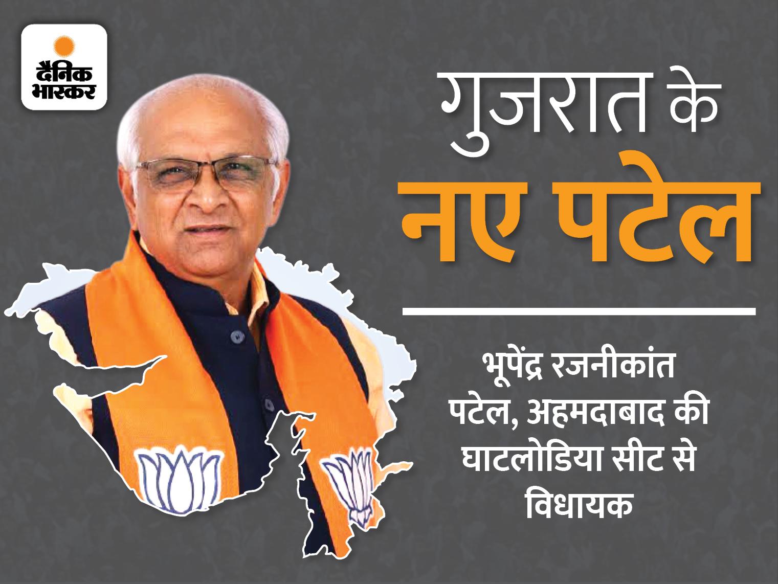 पाटीदार नेता भूपेंद्र पटेल आज मुख्यमंत्री पद की शपथ लेंगे, डिप्टी CM पर अभी सस्पेंस|देश,National - Dainik Bhaskar