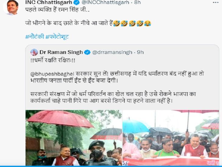 कांग्रेस का ट्वीट
