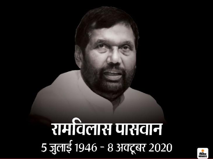 तेजस्वी के बाद सुशील मोदी की मांग- रामविलास पासवान की प्रतिमा लगनी चाहिए और जयंती पर राजकीय समारोह होना चाहिए|बिहार,Bihar - Dainik Bhaskar