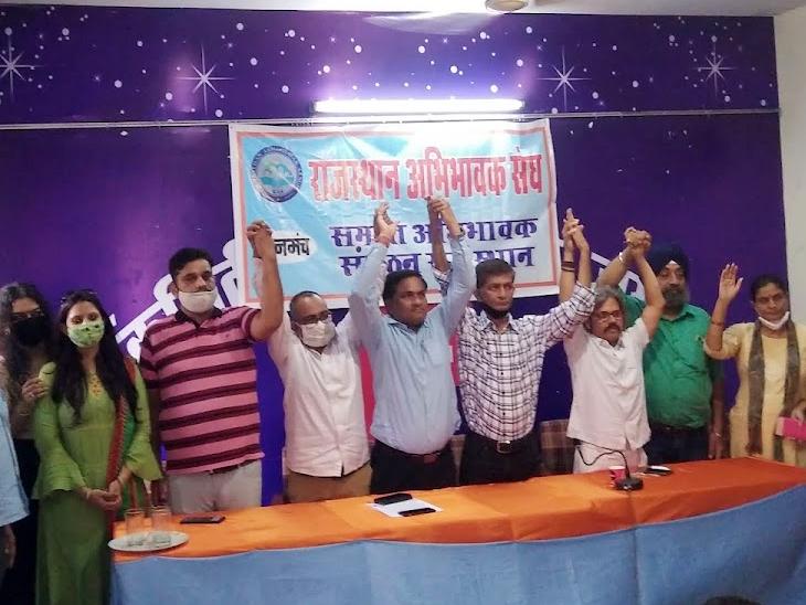 प्रदर्शन की अनुमति नहीं मिलने के बाद अभिभावक एकता संघ ने लिया निर्णय, अब मांगों को लेकर मुख्यमंत्री गहलोत से करेंगे मुलाकात|जयपुर,Jaipur - Dainik Bhaskar