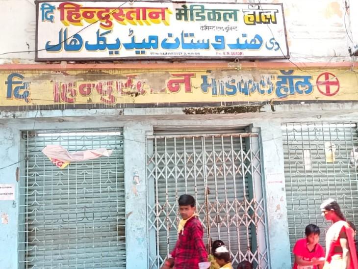 दवा कारोबारी की सड़क हादसे में मौत के बाद सभी दुकानें बंद, मरीजों को हो रही है परेशानी|बिहार,Bihar - Dainik Bhaskar