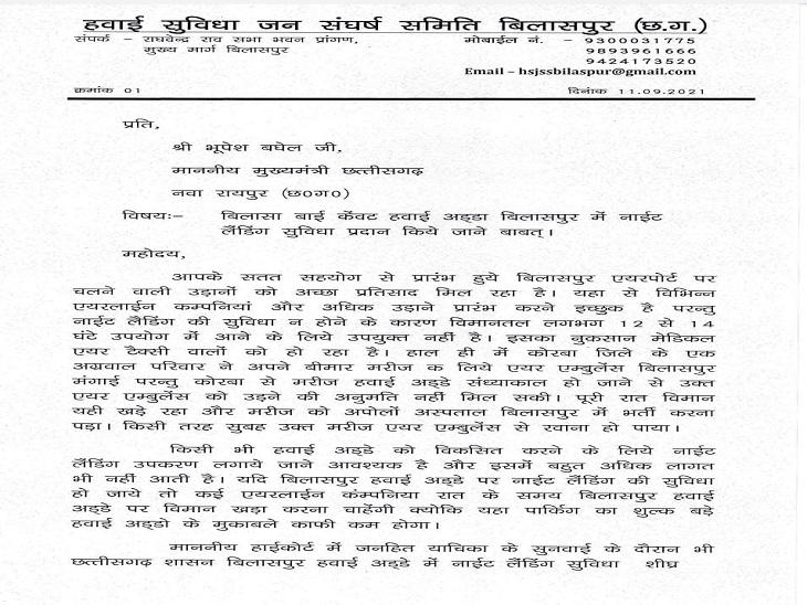 सीएम बघेल को लिखे गए पत्र का पहला हिस्सा।