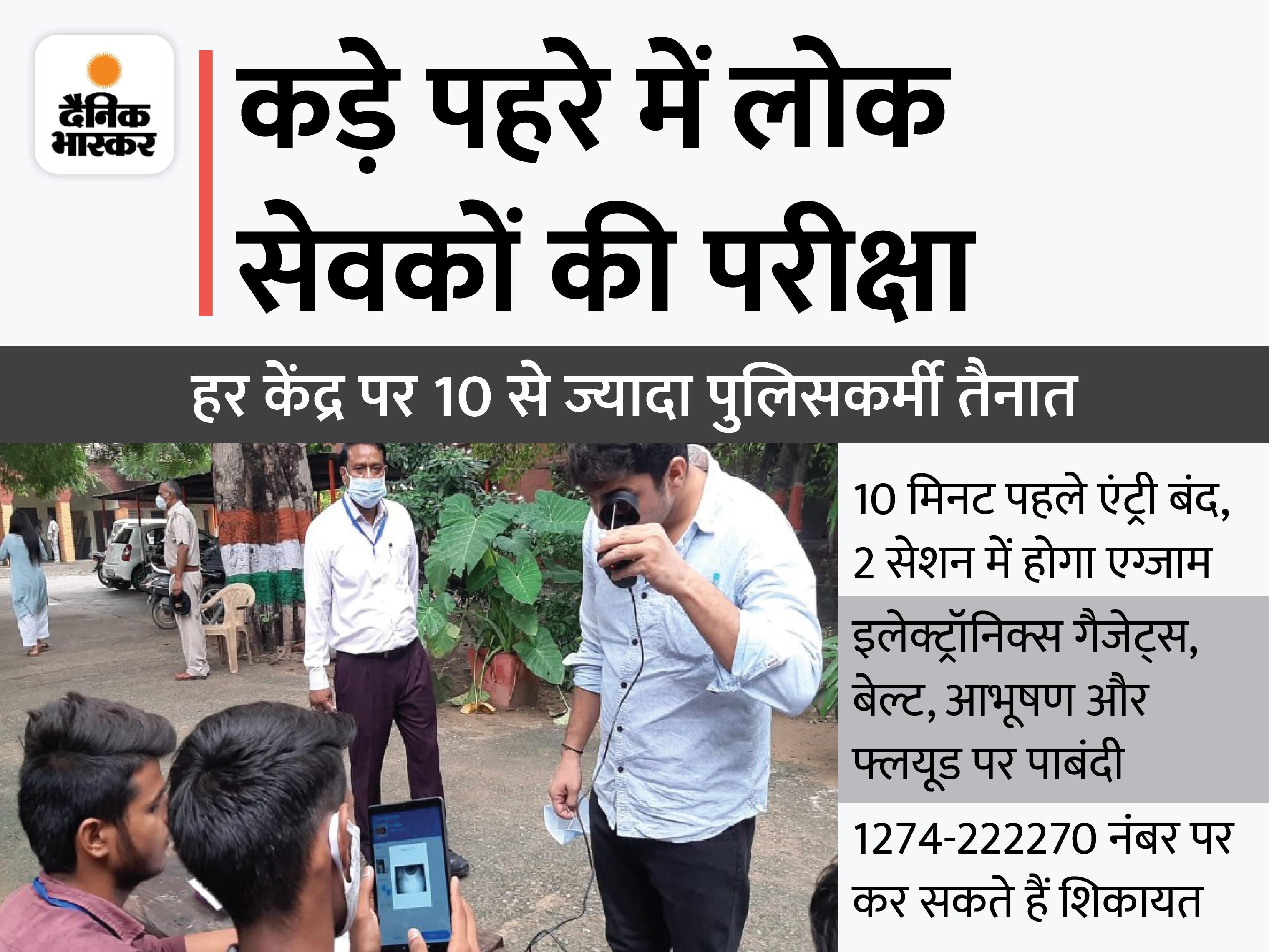 प्रदेश में डेढ़ लाख अभ्यर्थी दो शिफ्टों में बैठे, कहीं पेपर लीक न हो जाए...इसलिए 9 घंटे बंद रहा इंटरनेट; SHO और DSP ने की निगरानी|रेवाड़ी,Rewari - Dainik Bhaskar