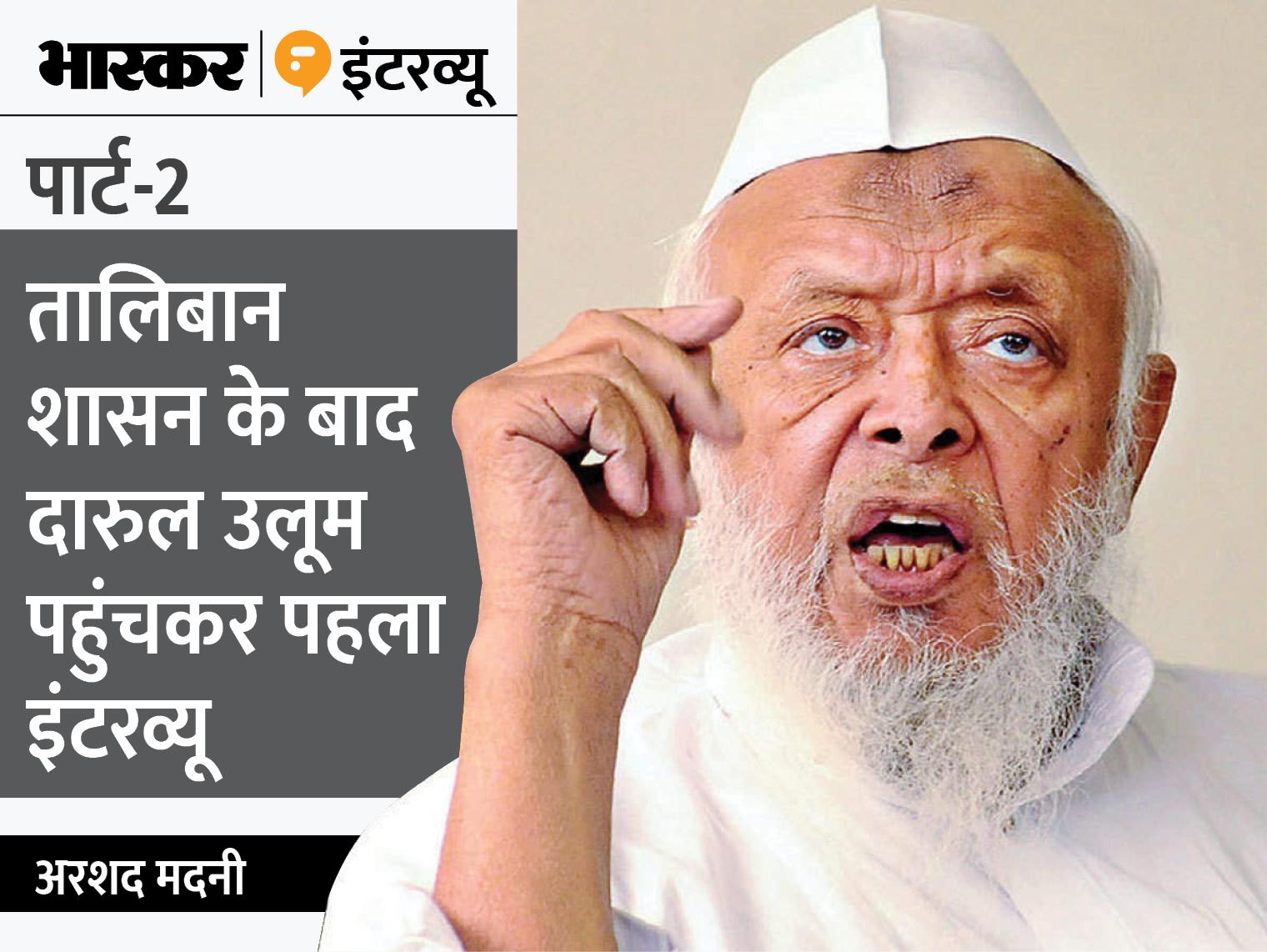 अरशद मदनी ने कहा- हिंदुओं और मुसलमानों के पूर्वज एक ही हैं, RSS प्रमुख ने कुछ भी गलत नहीं कहा, मैं तो मानता हूं संघ अब सही रास्ते पर है|DB ओरिजिनल,DB Original - Dainik Bhaskar