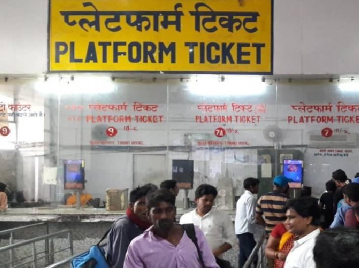 भोपाल स्टेशन में यात्रियों की आवाजाही ज्यादा होने से चार्ज भी अधिक; जबलपुर मंडल का मानना- कोरोना नियंत्रण में इसलिए कम चार्ज|मध्य प्रदेश,Madhya Pradesh - Dainik Bhaskar