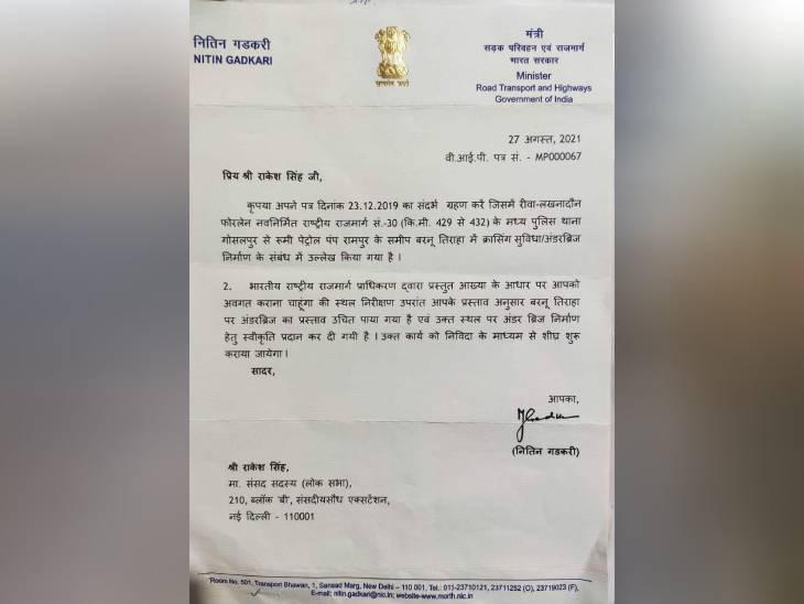 केंद्रीय मंत्री नितिन गडकरी ने सांसद राकेश सिंह को दी जानकारी।