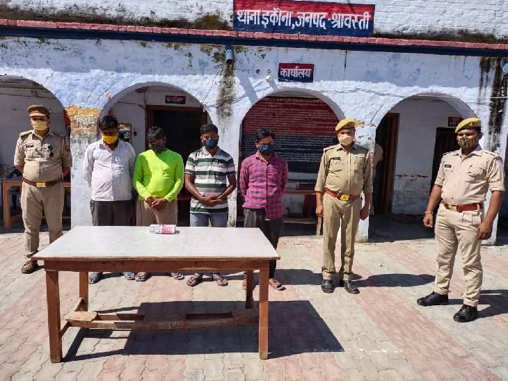 श्रावस्ती में पुलिस ने चार ठगों को किया गिरफ्तार। - Dainik Bhaskar