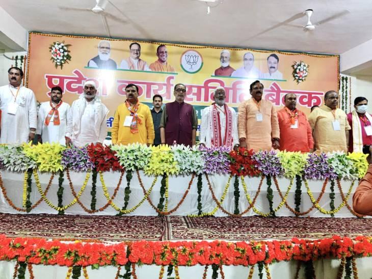भारतीय जनता पार्टी किसान मोर्चा की प्रदेश कार्यसमिति की बैठक चित्रकूट में आयोजित की गई है
