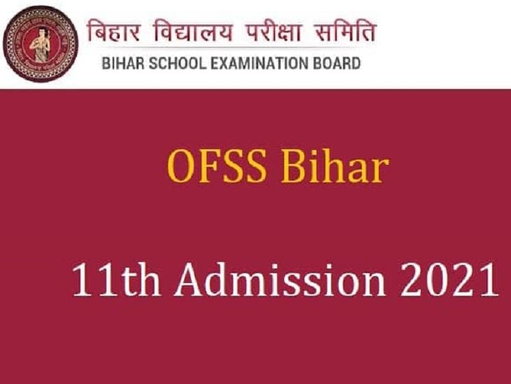 बिहार में 12 सितंबर को जारी होगी दूसरी सूची, 12 से 17 सितंबर तक होगा 11वीं में एडमिशन|बिहार,Bihar - Dainik Bhaskar