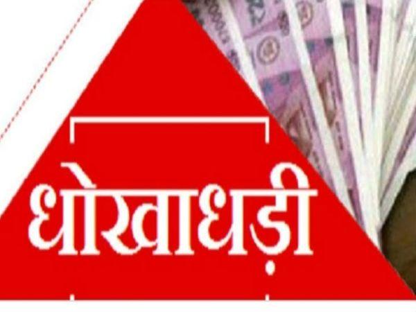 कस्टमर सर्विस पाॅइंट खाेलने के नाम पर बेराेजगार युवक से नाै लाख रुपए ठगे|सीकर,Sikar - Dainik Bhaskar
