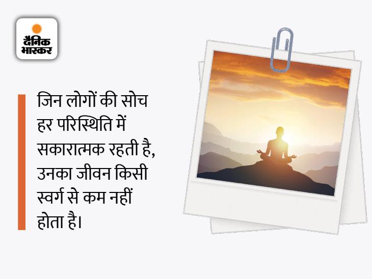 नकारात्मक सोच की वजह से जीवन में परेशानियां और अधिक बढ़ जाती हैं, इसलिए हमेशा सकारात्मक रहें धर्म,Dharm - Dainik Bhaskar