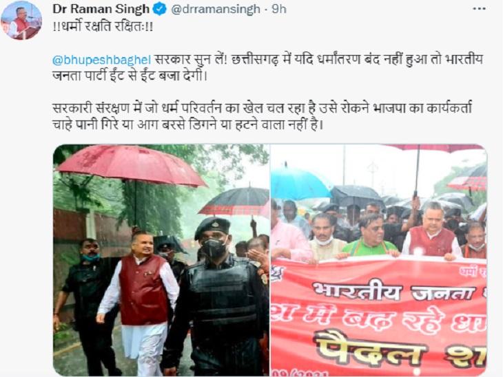 डॉ रमन सिंह का ट्वीट