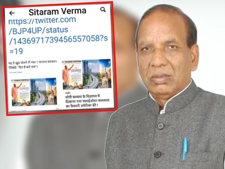 सुल्तानपुर सदर सीट से भाजपा विधायक सीताराम वर्मा के ट्विटर हैंडल से हुआ पोस्ट, सोशल मीडिया में हुआ ट्रोल। - Dainik Bhaskar