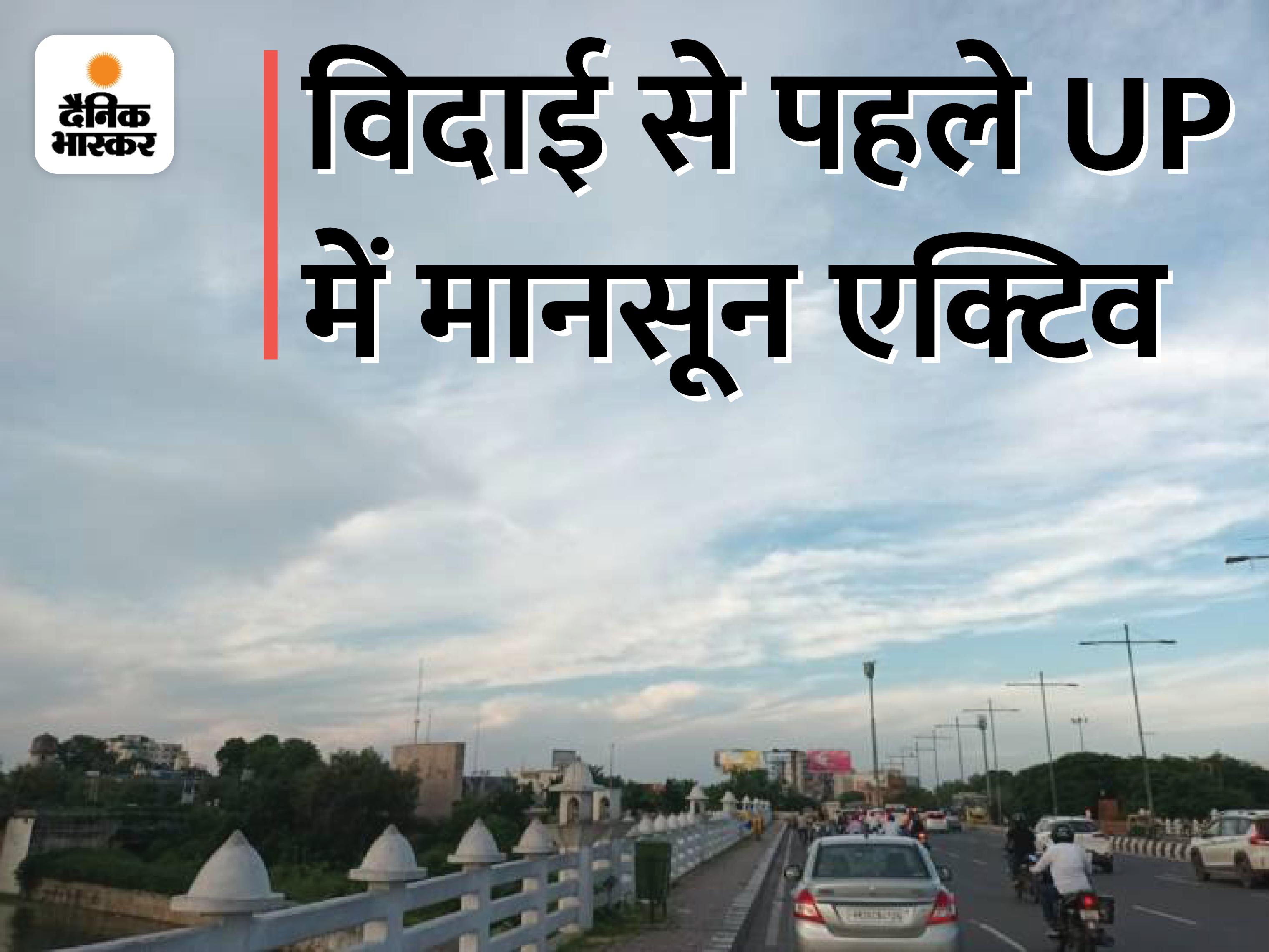 मौसम विभाग ने कहा- 14 से 17 सितंबर तक कई जगह तेज बारिश होगी, प्रदेश में रात के तापमान में 2 डिग्री की गिरावट|लखनऊ,Lucknow - Dainik Bhaskar