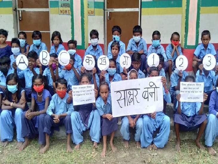 कोरोना काल में स्कूल से बच्चों का मोह हुआ भंग, अब एक्टिविटी से सुधार का प्रयास; खेल-खेल में बच्चों का शिक्षा का मोल बता रहे शिक्षक|पटना,Patna - Dainik Bhaskar