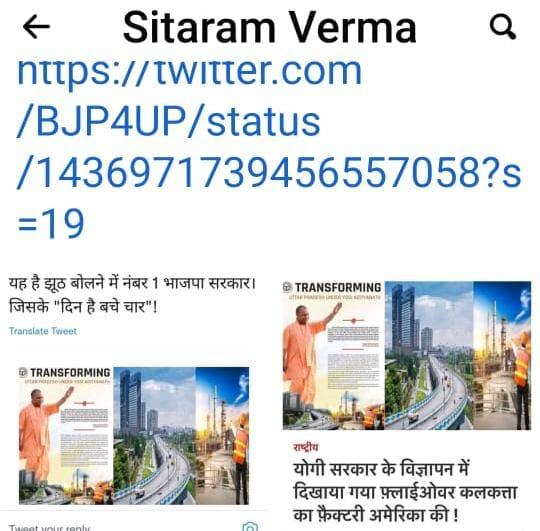 भाजपा विधायक सीताराम वर्मा के ट्विटर हैंडल से हुआ पोस्ट।