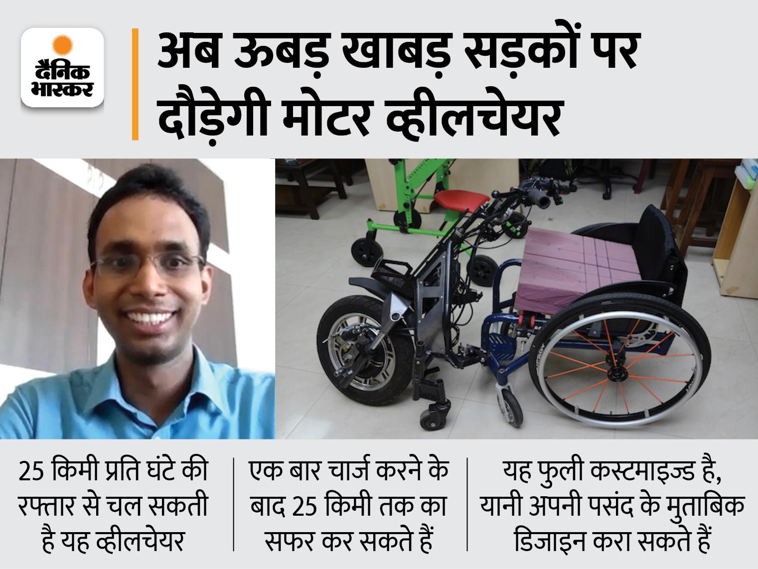 30 साल के स्वास्तिक ने तैयार की पहली स्वदेशी मोटर व्हीलचेयर, जो बाइक की तरह सड़कों पर दौड़ेगी, 150 लोगों को मुफ्त में बांटी, लाखों में कमाई|DB ओरिजिनल,DB Original - Dainik Bhaskar