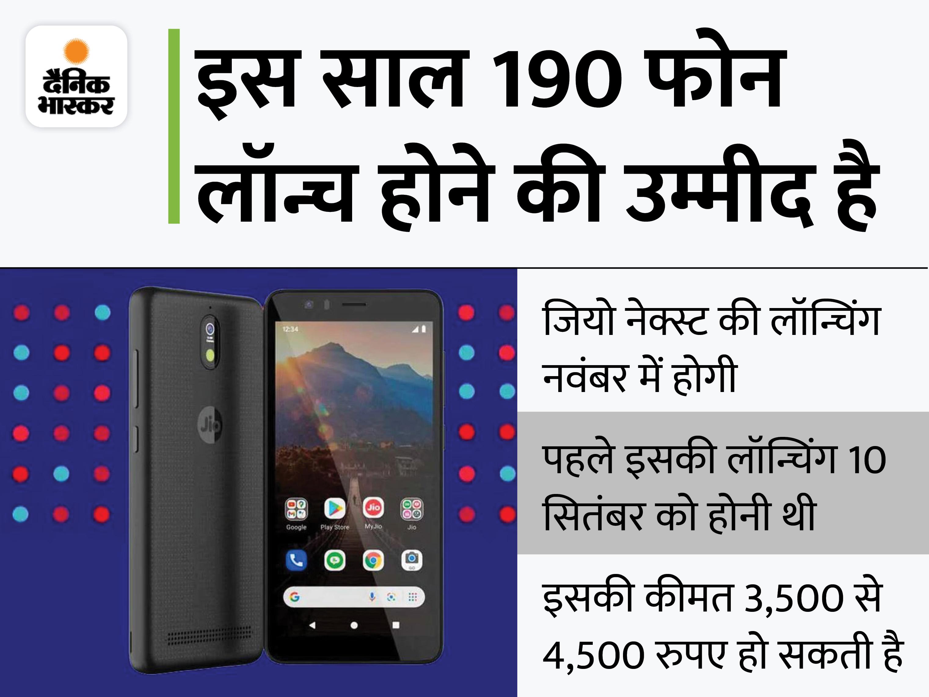 इस साल मोबाइल फोन की लॉन्चिंग में आ सकती है कमी, पिछले साल 207 मॉडल लॉन्च हुए थे|बिजनेस,Business - Dainik Bhaskar
