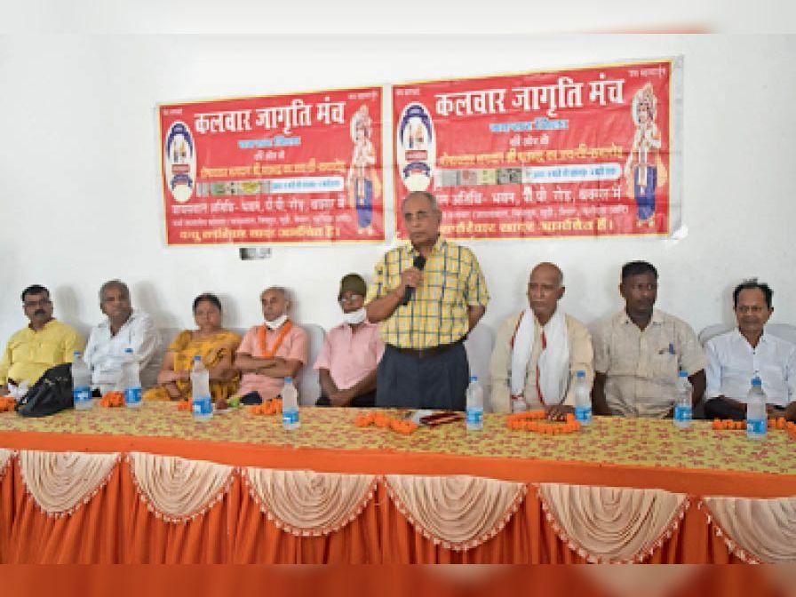 बलदायु जयंती समारोह को संबोधित करते कलवार समाज के वक्ता - Dainik Bhaskar