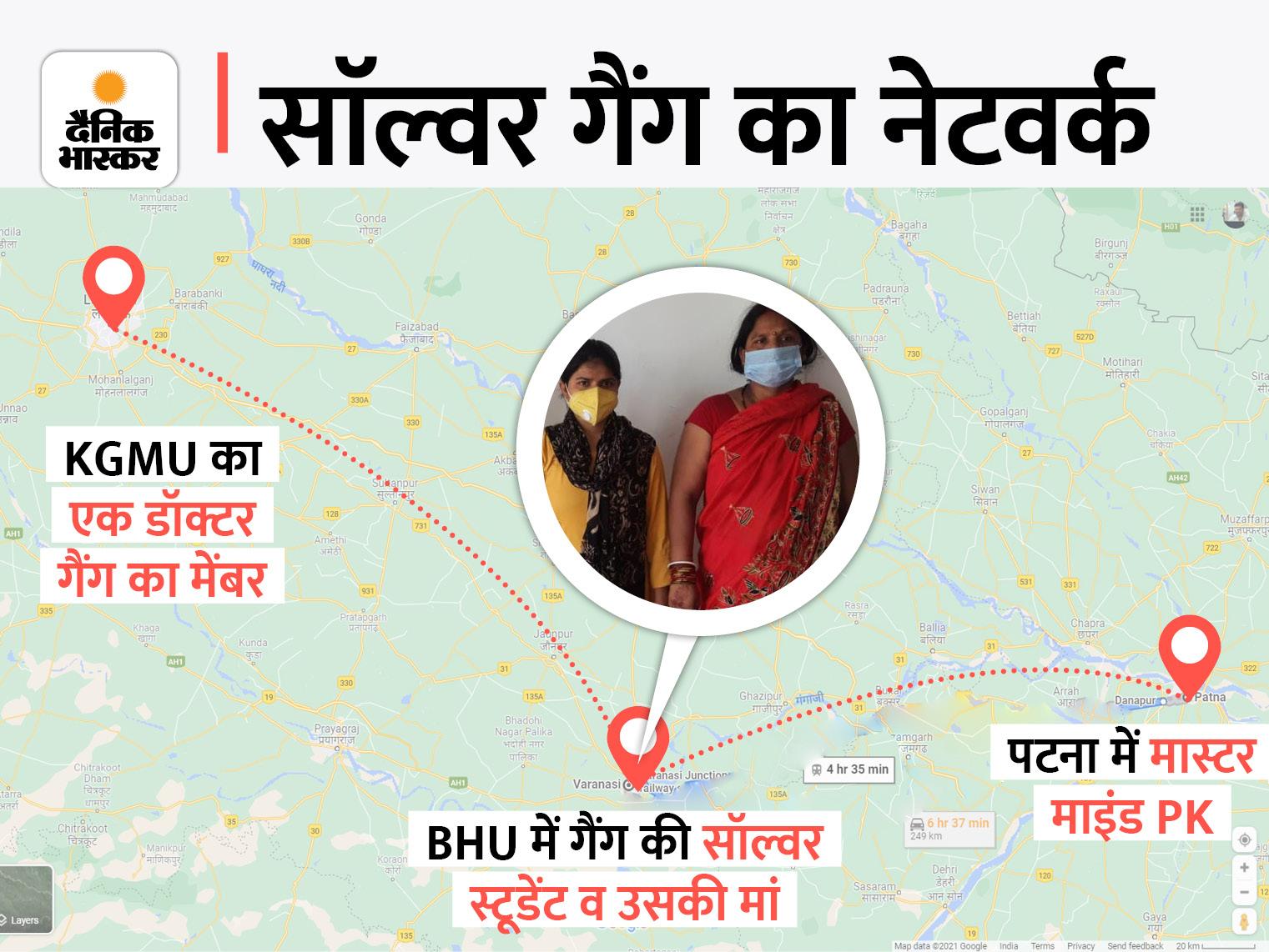 NEET में 5 लाख लेकर दूसरे की जगह परीक्षा देने बैठी; मां-बेटी समेत 4 को क्राइम ब्रांच ने उठाया, मास्टरमाइंड पटना का PK|वाराणसी,Varanasi - Dainik Bhaskar