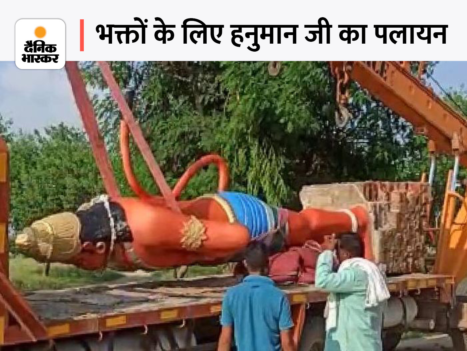 ग्रेटर नोएडा में 70 साल पुरानी हनुमान जी की मूर्ति को विस्थापित किया गया; यहां एशिया का सबसे बड़ा एयरपोर्ट बनेगा|गौतम बुद्ध नगर,Gautambudh Nagar - Dainik Bhaskar